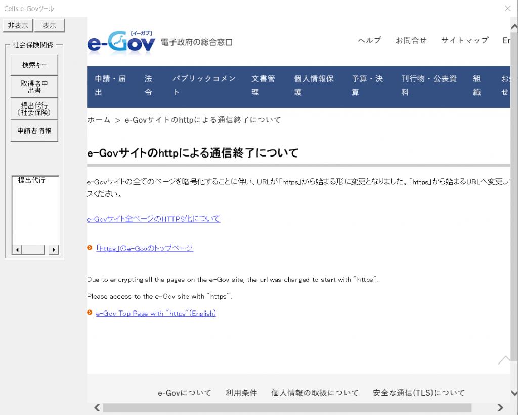 雇用状況報告や育児支援申請等の「e-Gov申請」が使用できません