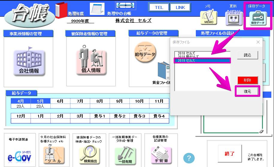 【算定基礎届】保存データ作成時に「パートを解除しますか?」とメッセージ