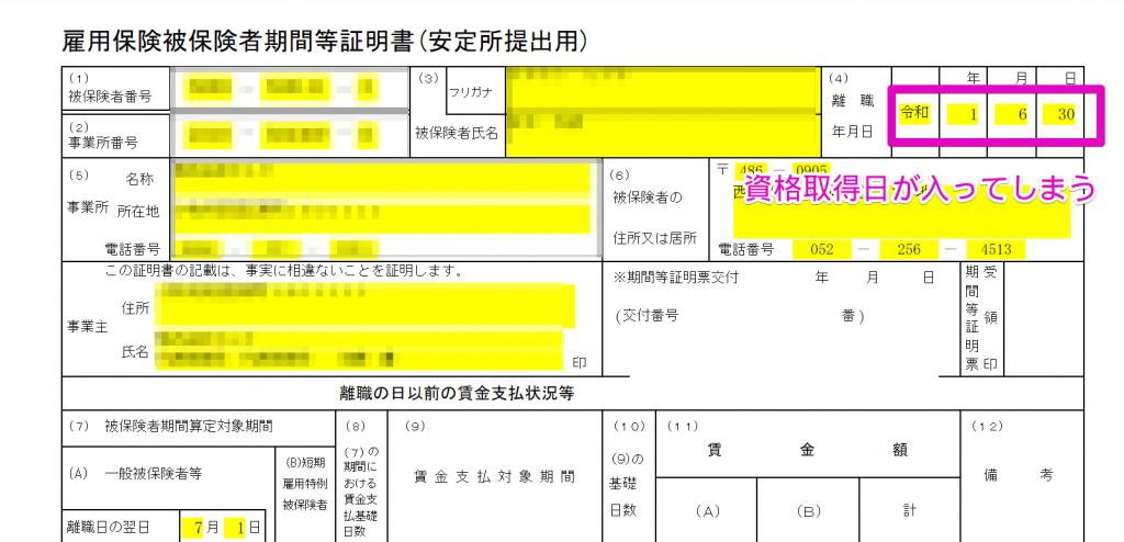 資格喪失後の期間等証明で、離職年月日に資格取得年月日が表示される