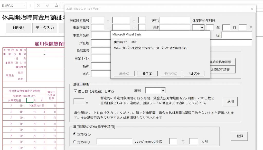 育児支援申請をe-Govから電子申請したいが、途中で先へ進めない。