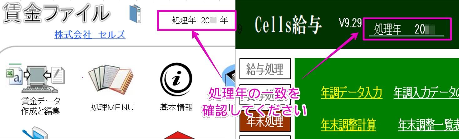 算定基礎届で『「報酬の総計」が不正です(半角数字7文字以内、1千万円以上は「9999999」)』の入力規則エラー