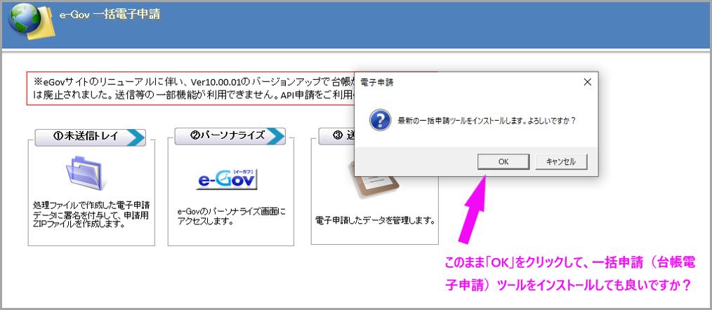PC新調後、改めて一括申請(台帳電子申請)ツールをインストールしても良いですか?