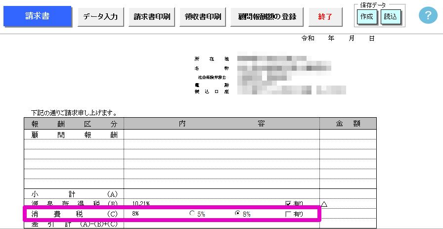 処理ファイル「請求書」の消費税10%対応について