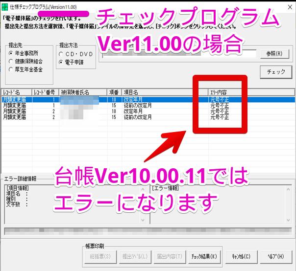 【Ver.10.00.11】仕様チェックプログラムで「元号不正」エラー