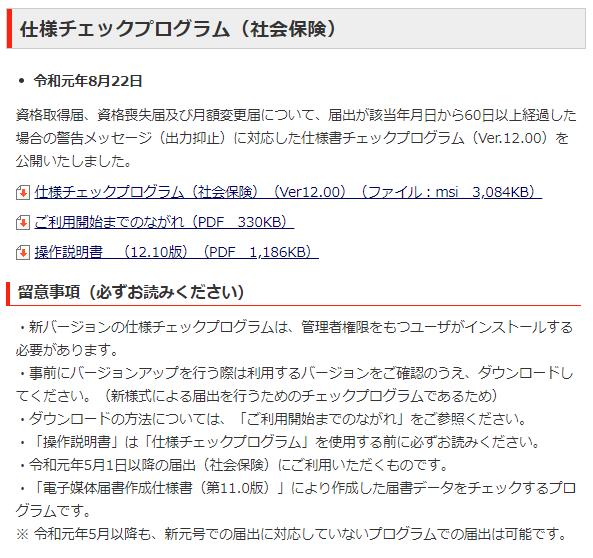 【Ver.10.00.11】仕様チェックプログラムVer.12.00のインストールについて