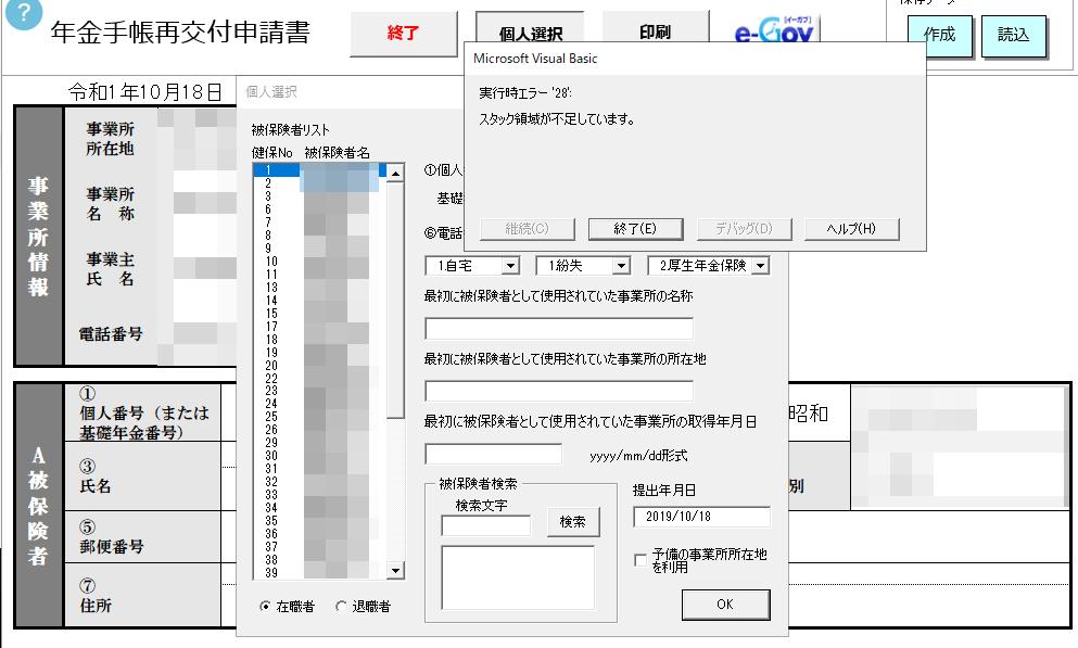 【Ver.10.00.11】年金手帳再交付申請書の個人選択で「実行時エラー28 スタック領域が不足しています。」