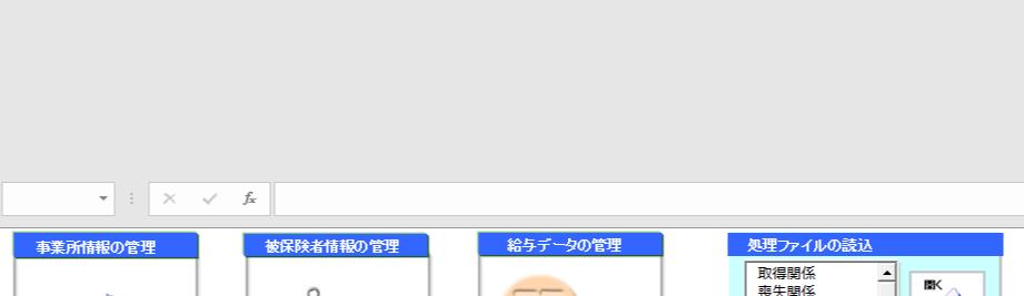 台帳の事業所ファイルの画面でExcelのリボンメニューが表示されない