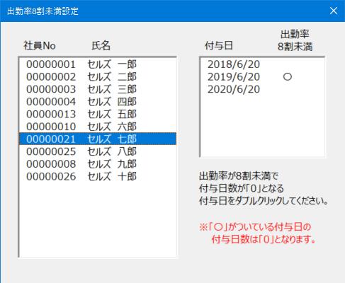 「有給カレンダー」V1.0.1へのアップデート提供開始