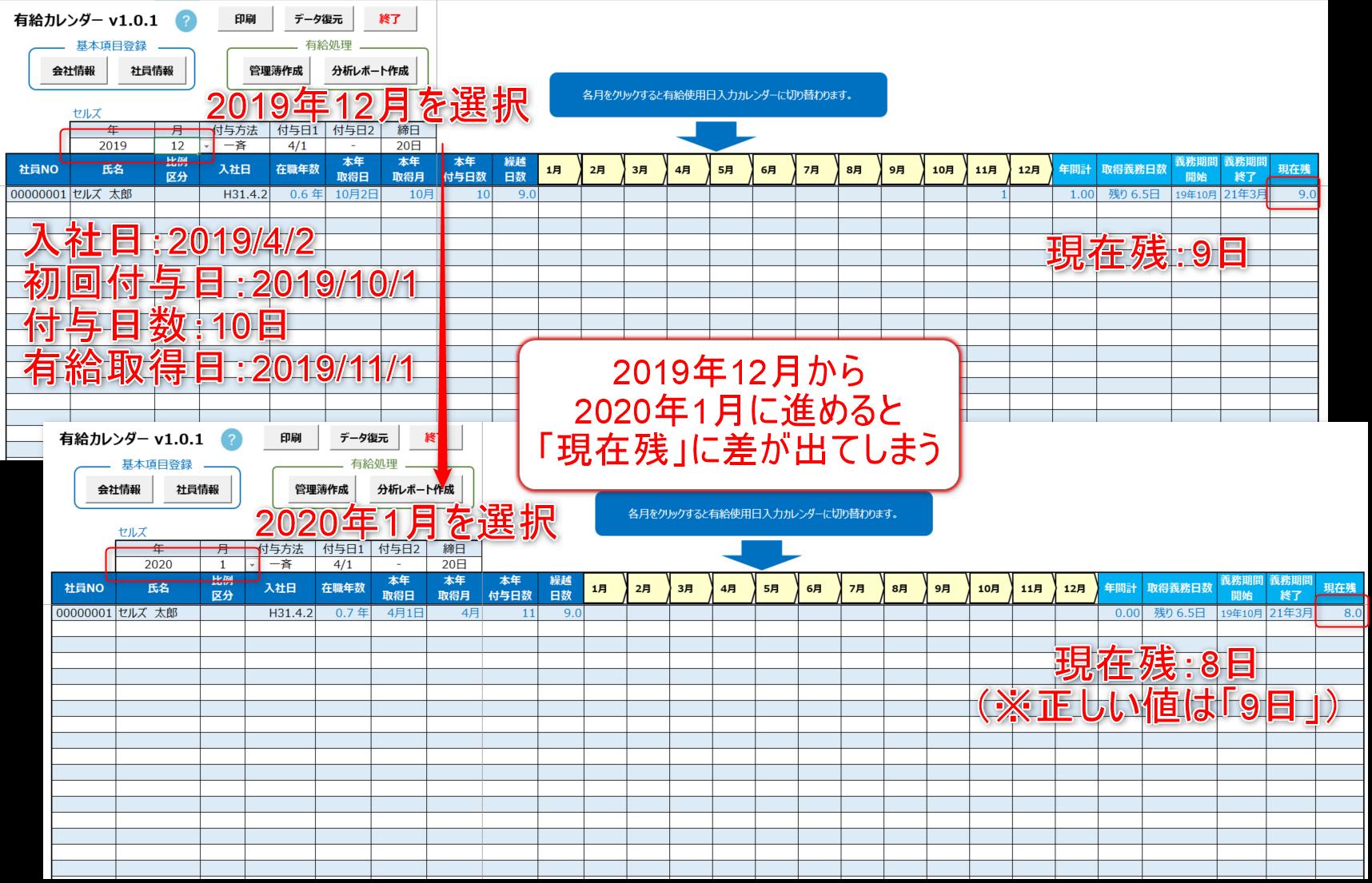 「有給カレンダー」V1.0.2へのアップデート提供開始