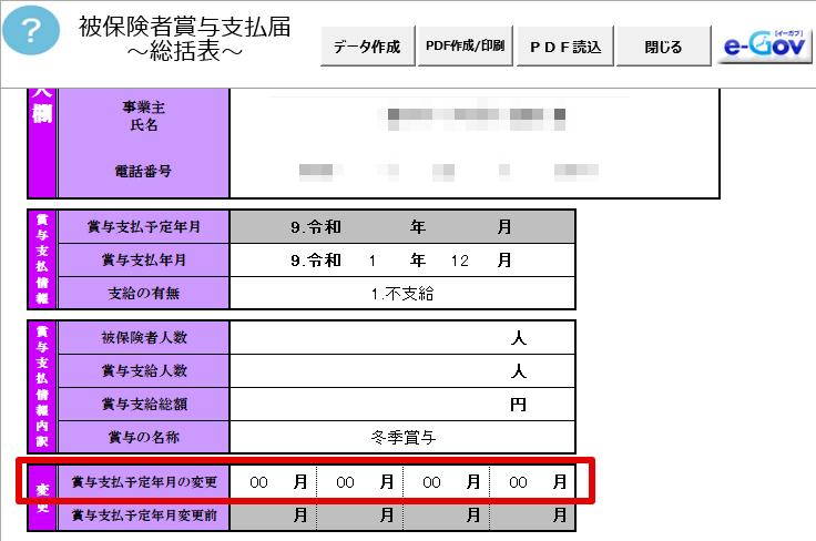 賞与支払届総括表で、賞与支払予定年月日に「00」を入力して電子申請したらエラーになった