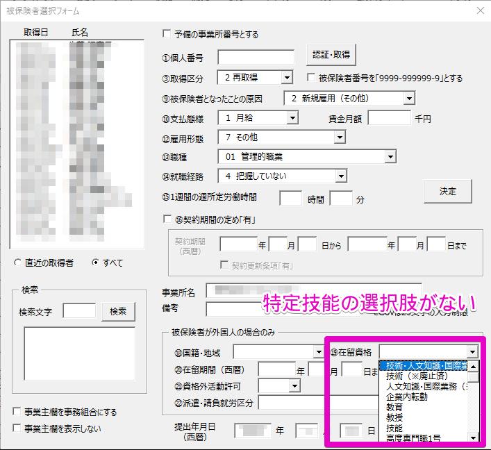 公文書表示時に「このファイルには、この操作を実行するように関連付けられたアプリがありません」