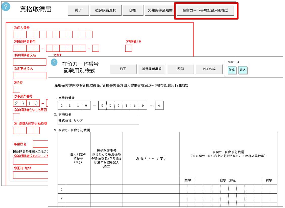 「台帳」Ver10.00.14へのアップデート提供開始