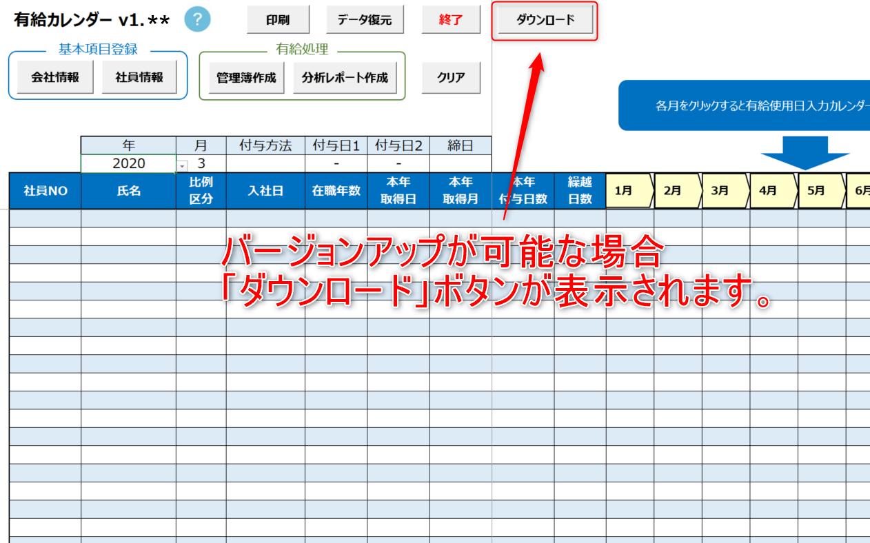 「有給カレンダー」V1.1.1へのアップデート提供開始