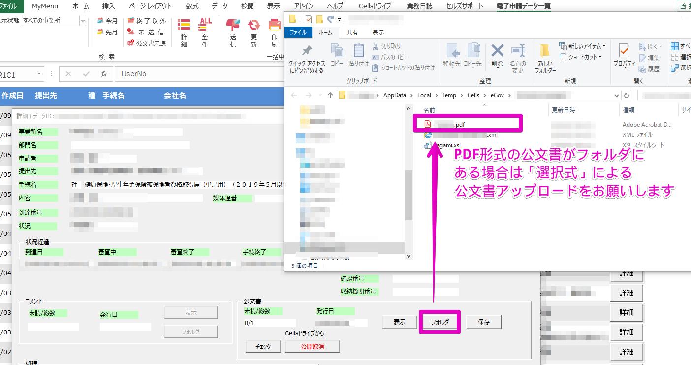 社会保険の公文書でXMLファイルとPDFファイルをまとめてアップロードする方法