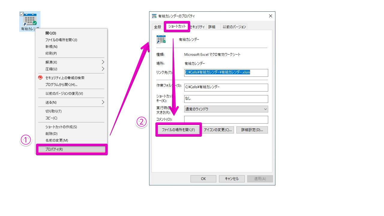 【有給カレンダー】バックアップ方法・復元方法