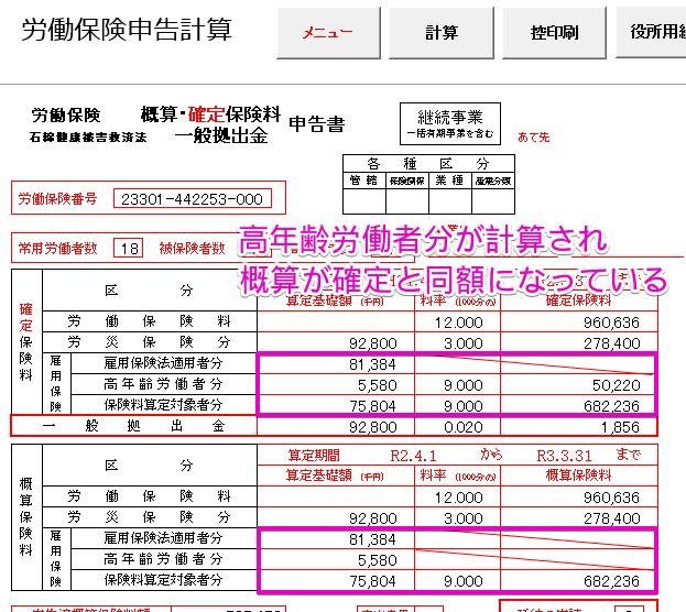 【Ver10.00.16】年度更新 高年齢免除措置終了に伴う概算保険料について