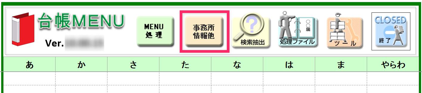 Ver10.00.17へのアップデート内容(20200514)