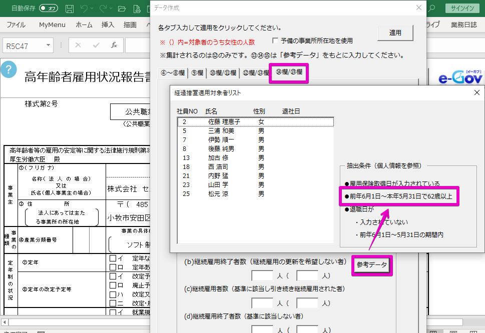 年次更新後に前年度の給与データを修正する方法