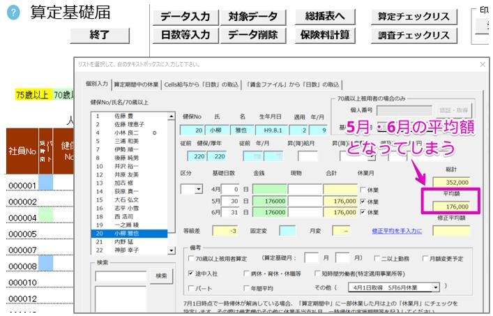 返戻になった手続きが電子申請データ一覧の画面で黄色表示されない