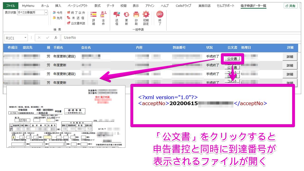 年度更新の公文書として到達番号が表示されているファイルが届きましたが、これは何でしょうか?