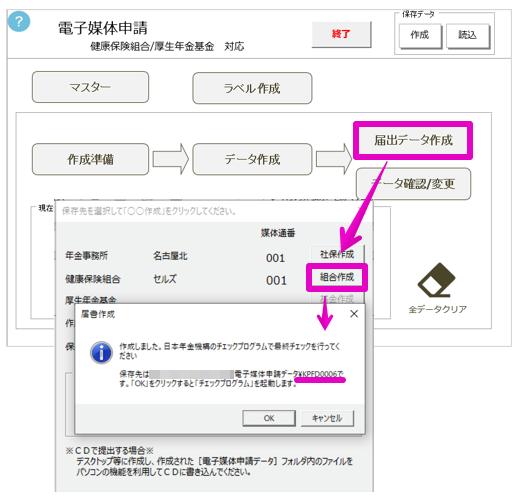 媒体 電子 日本 機構 年金