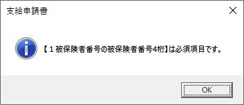 Ver10.00.22へのアップデート内容(20201202)