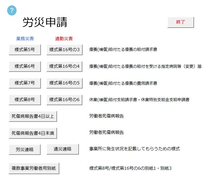 「台帳」Ver10.00.21へのアップデート提供開始