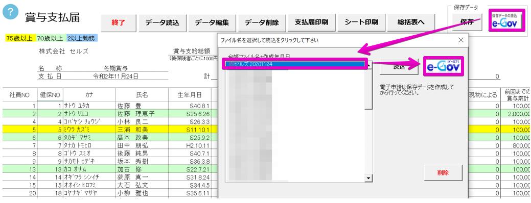「賞与支払届」「算定基礎届」電子申請の際の添付ファイル名称指定について