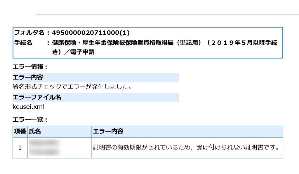 【11月25日対応方法追記】e-Gov更改後の電子申請で「証明書の有効期限」エラー