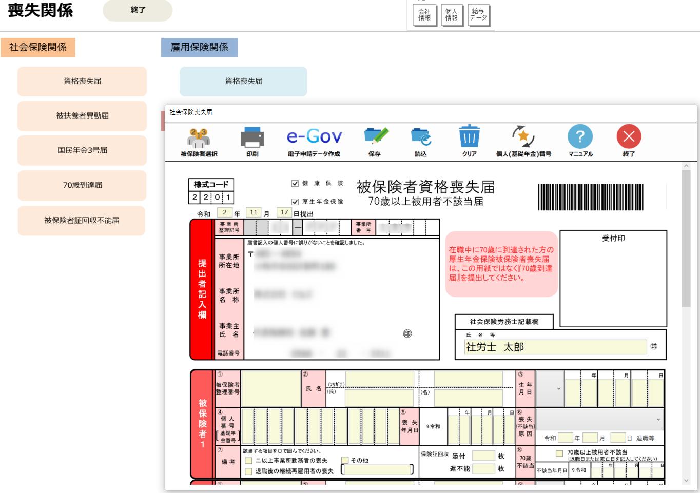 「台帳」Ver10.00.22へのアップデート提供開始