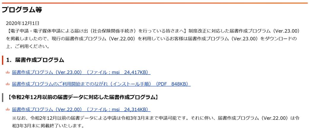 【Ver10.00.22】届書作成プログラム(Ver.23.00)のダウンロードはしないでください