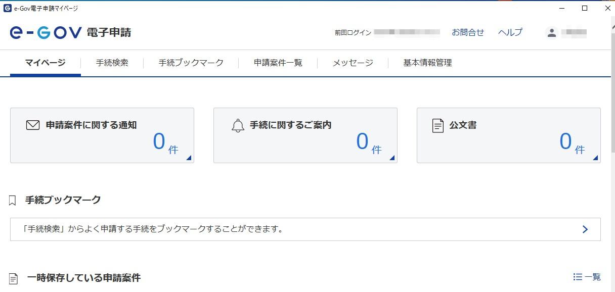 【育児支援申請】e-Govからの電子申請方法を動画で解説!!