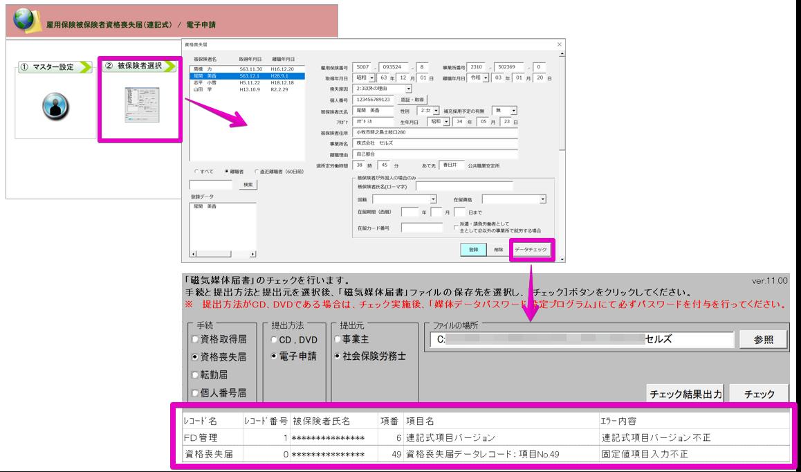 Ver10.00.24へのアップデート内容(20210121)