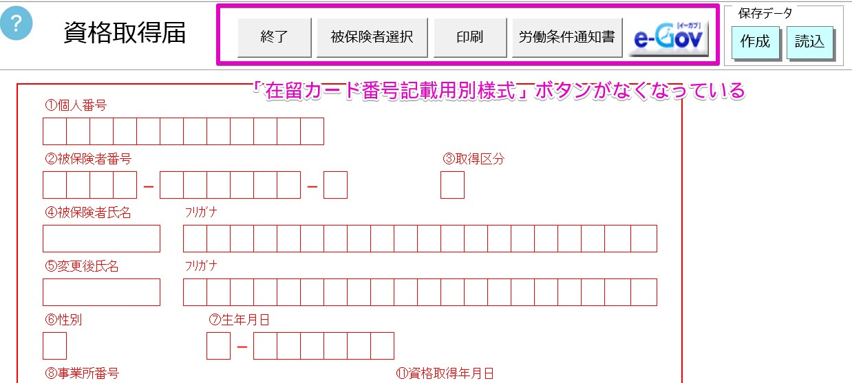 【Ver10.00.25不具合報告】一年変形協定届の「労使協定書」に氏名等が反映されない