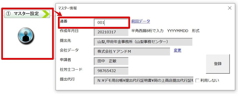 【V10.00.26】CSV形式の電子申請時に利用する媒体通番の附番方法について