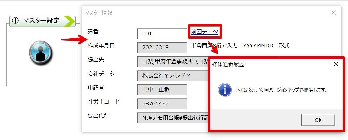 【V10.00.26】CSV形式の電子申請でマスター設定の前回データが表示されない