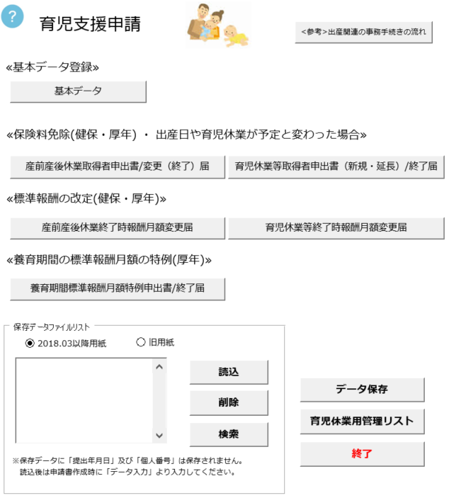 「台帳」Ver10.00.26へのアップデート提供開始