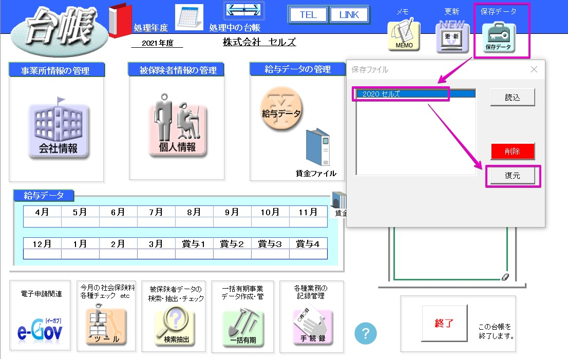 【Ver10.00.27】バージョンアップ後「ファイルが見つかりません」「業務日誌.xlamにアクセスできません」のエラーで台帳が起動できない