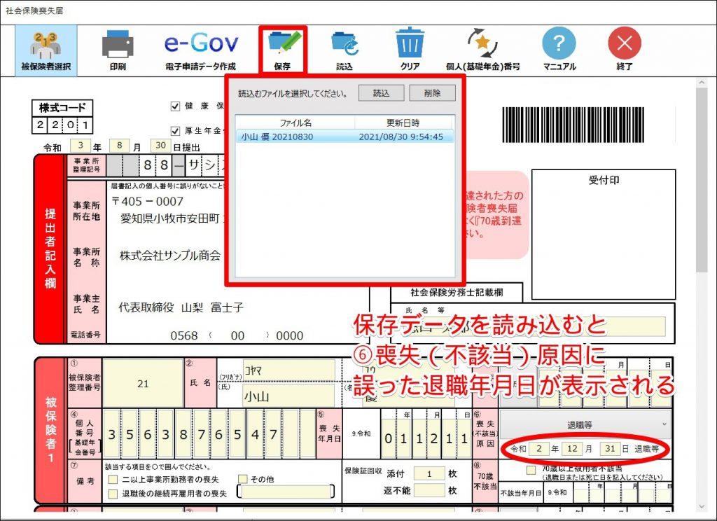 【V10.00.32】社保喪失届で保存データを読み込むとフォームが落ちたり、誤った退職年月日が表示される。