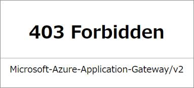 【お願い】弊社サイトにおける「403 Forbidden」エラー発生の可能性と対処方法について