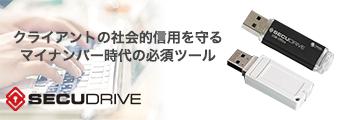 SECUDRIVEの購入ページ