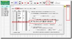 源泉徴収税額表について個人情報を「丙」で登録したい
