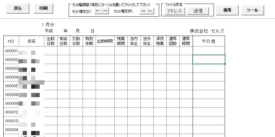 顧問先に渡した入力表の項目の並び順が異なっている場合