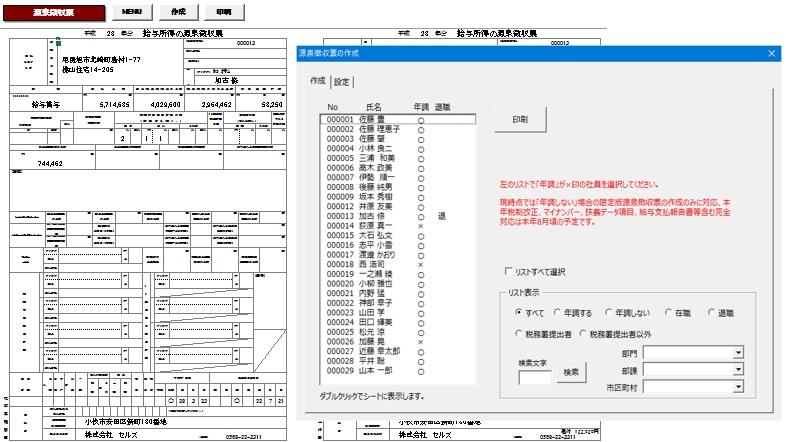 Cells給与V9.07の平成28年度版源泉徴収票について