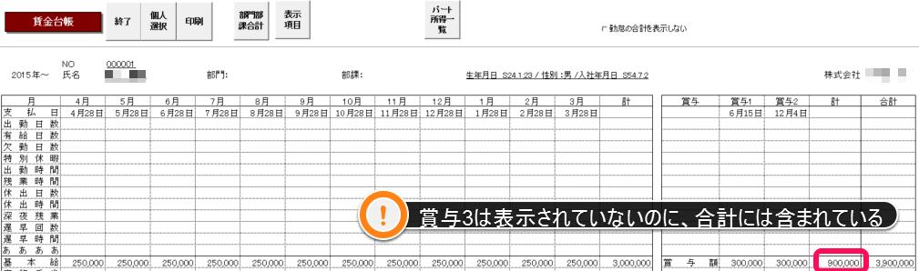 前年~本年賃金台帳で合計には金額が含まれているのに、賞与の3回目が表示されない。