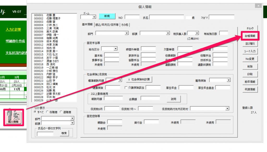 台帳とCells給与の個人情報を同期する方法