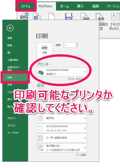 給与計算ボタンをクリックするとエラーメッセージが表示される。