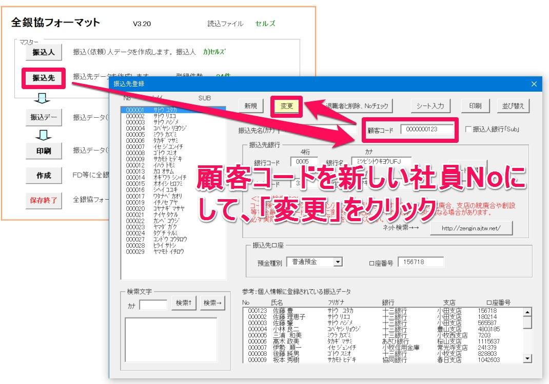 【WEB明細】社員番号(社員No)が変わった場合の対応方法
