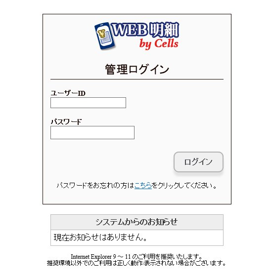 【How to WEB明細】「事業所帳票」をアップロード