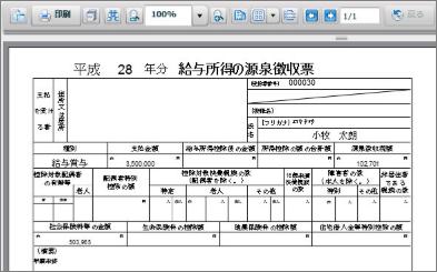 【How to WEB明細】「源泉徴収票」をアップロード